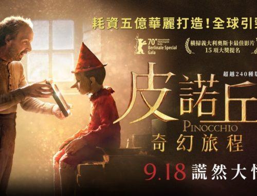 叛逆的孩子也往往勇敢:《皮諾丘的奇幻旅程》