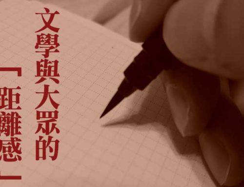 台灣文學的癌症能割除嗎?文學與大眾的「距離感」