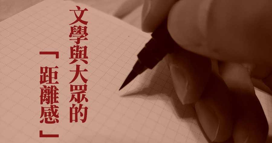 負文學|台灣文學的癌症能割除嗎?文學與大眾的「距離感」