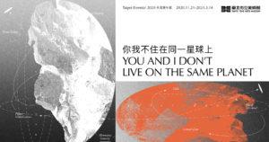 北美館2020雙年展