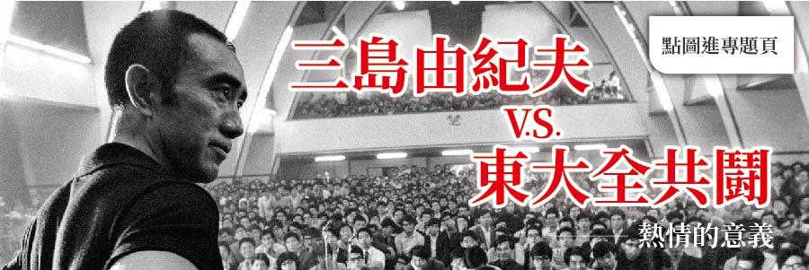 三島由紀夫vs東大全共鬪-熱情的意義